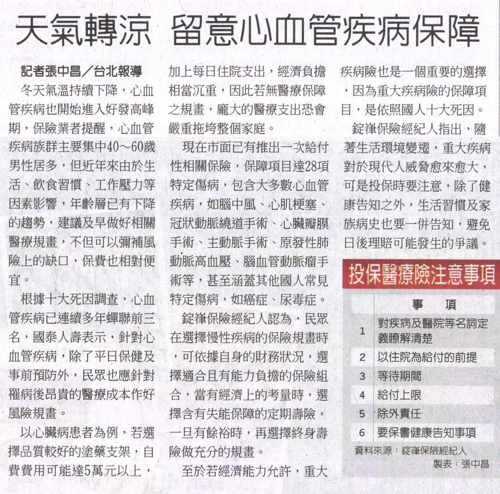 20131213[工商時報]天氣轉涼 留意心血管疾病保障