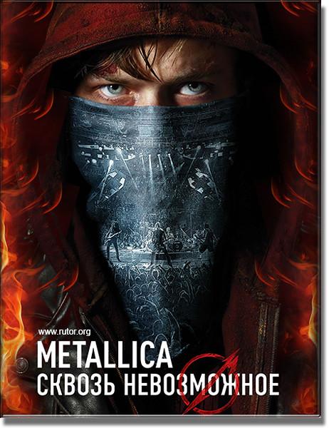 Metallica: Сквозь невозможное / Metallica: Through the Never (2013) BDRip 720p