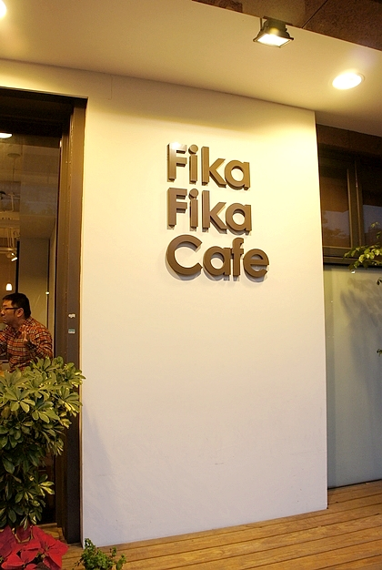 FikaFika咖啡店02