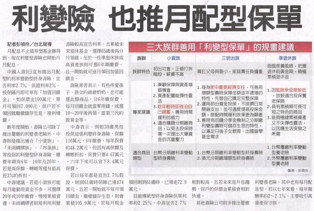 20140110[工商時報]利變險 也推月配型保單