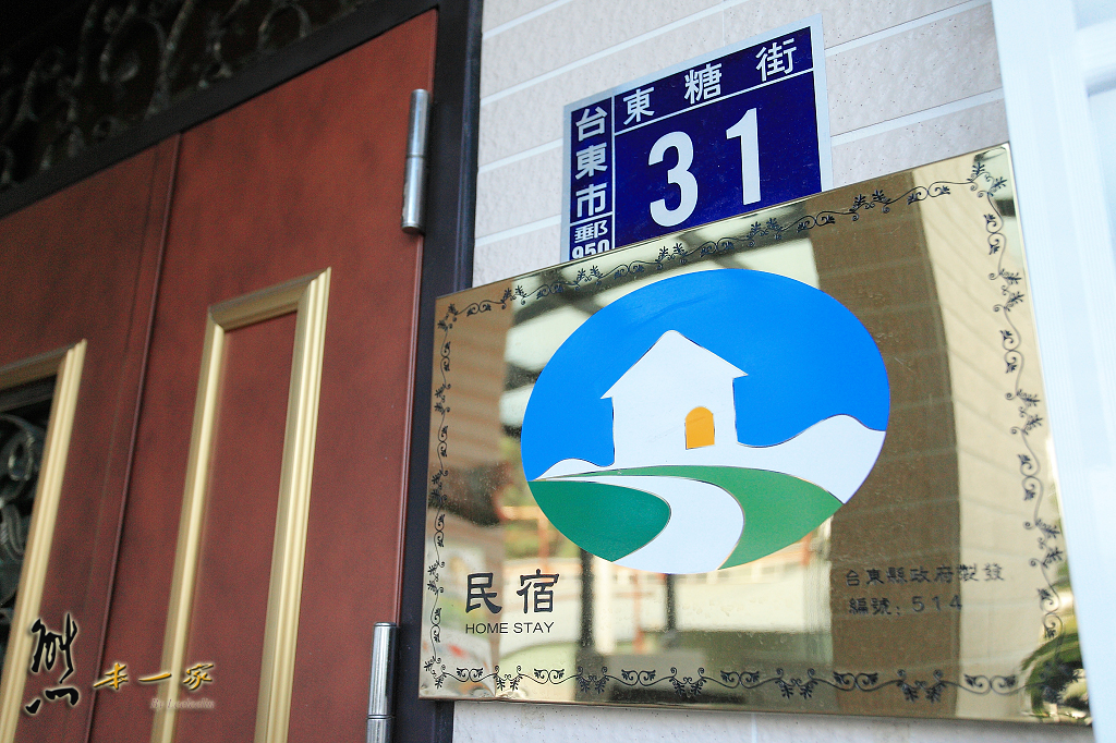 台東2013民宿