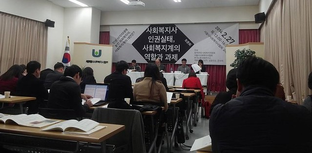20140227_토론회_사회복지사인권실태,사회복지계의역할과과제 (1)