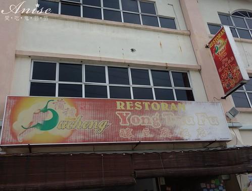2馬來西亞蒲種釀豆腐_001.jpg