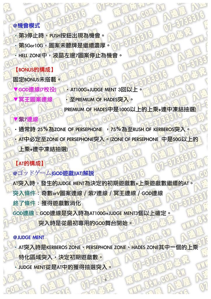 S0197死神冥王-奪取 宙斯Ver. 中文版攻略_Page_07