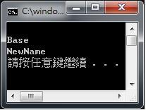 [C#] 呼叫父建構子 -1