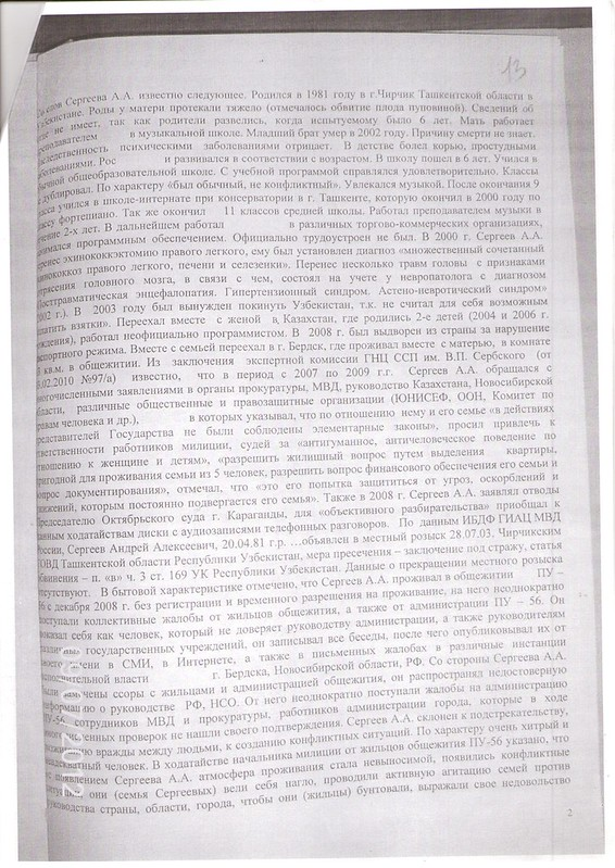 Заключениее ГБУЗ НСО НОПБ № 6 (2)