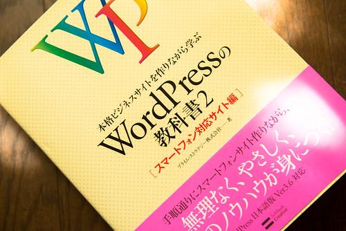 WordPress の教科書2