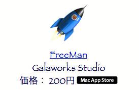 スクリーンショット 2013-11-01 14.45.59