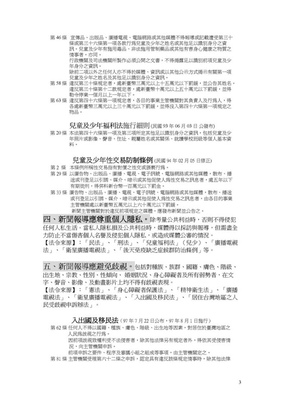 discipline_Page_3