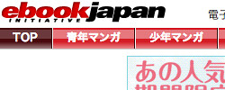 Digital Reads: Ebookjapan