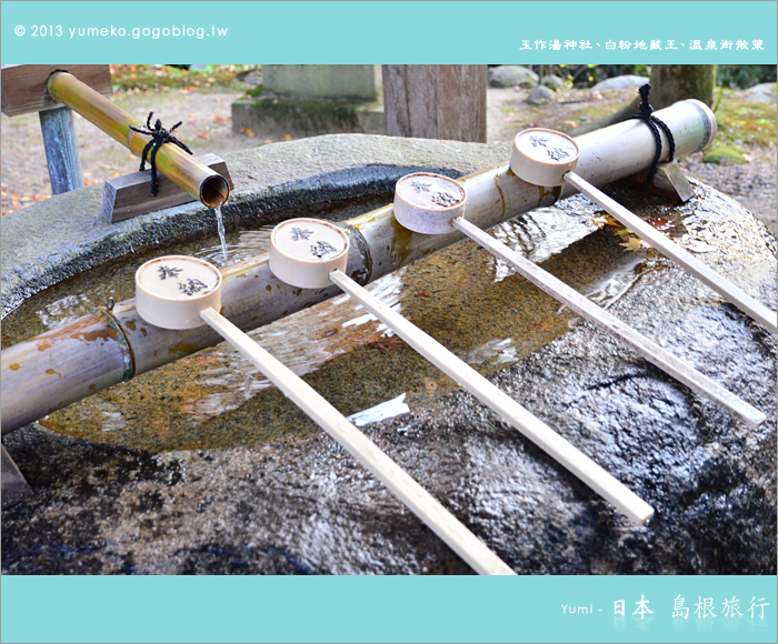 【日本岛根景点】玉作汤神社,白粉地藏王,悠游玉造温泉街