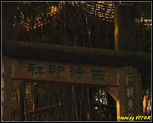 杭州 西湖 (其他景點) - 209 (白堤上的孤山上的西冷印社)