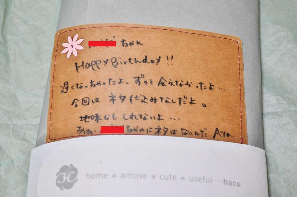 AYさんから誕生日プレゼント。 (5)-1