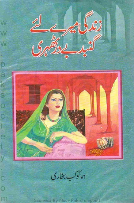 Zindagi Mere Liye Gumbad Be Dard Thehri  is a very well written complex script novel which depicts normal emotions and behaviour of human like love hate greed power and fear, writen by Huma Kokab Bukhari , Huma Kokab Bukhari is a very famous and popular specialy among female readers