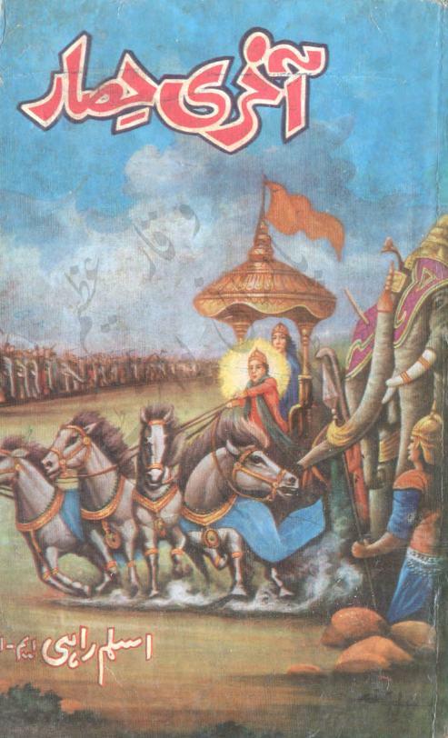 Akhri Hisar is writen by Aslam Rahi MA; Akhri Hisar is Social Romantic story, famouse Urdu Novel Online Reading at Urdu Novel Collection. Aslam Rahi MA is an established writer and writing regularly. The novel Akhri Hisar Complete Novel By Aslam Rahi MA also