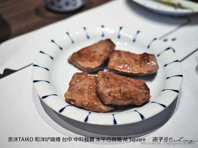 赤沐TAIKO 和洋炉端燒 台中 中科餐廳 米平方商場 M Square 55