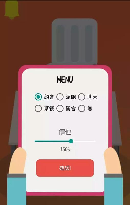 「甲奔」提供條件篩選功能。(圖/取自google play)