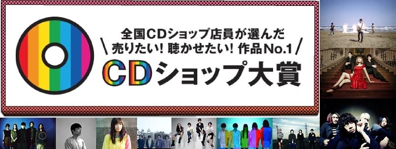 CDSHOP2014