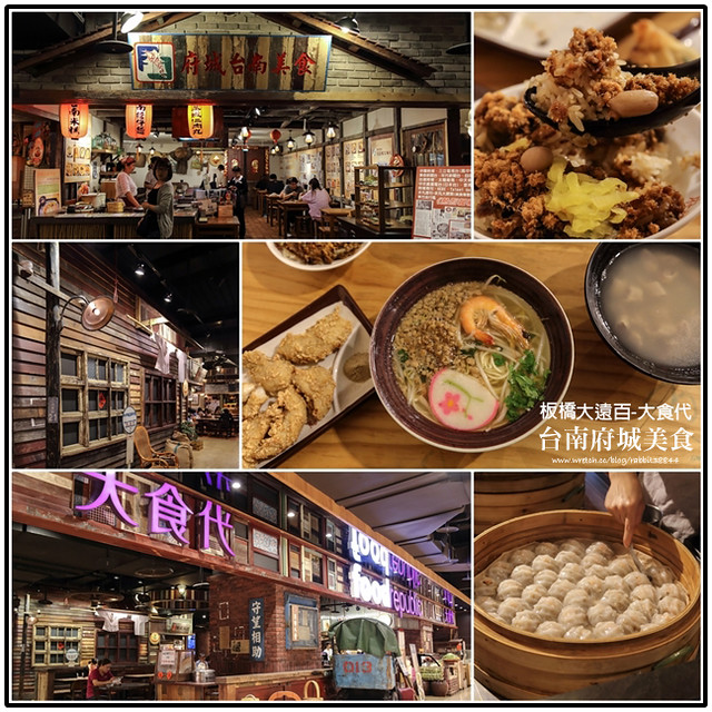 板橋大遠百-大食代-台南府城美食