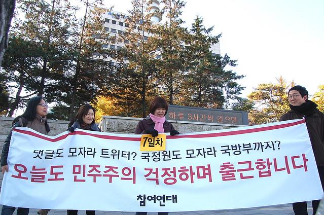 20131112_민주주의걱정출근길행진(7일차)-05