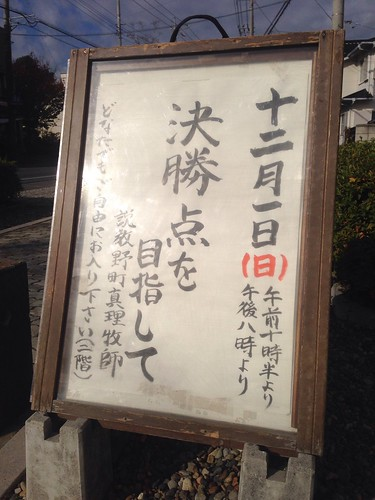 決勝点を目指して by nomachishinri