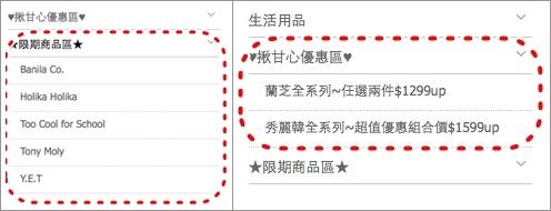 螢幕快照 2013-12-18 下午9.01-horz