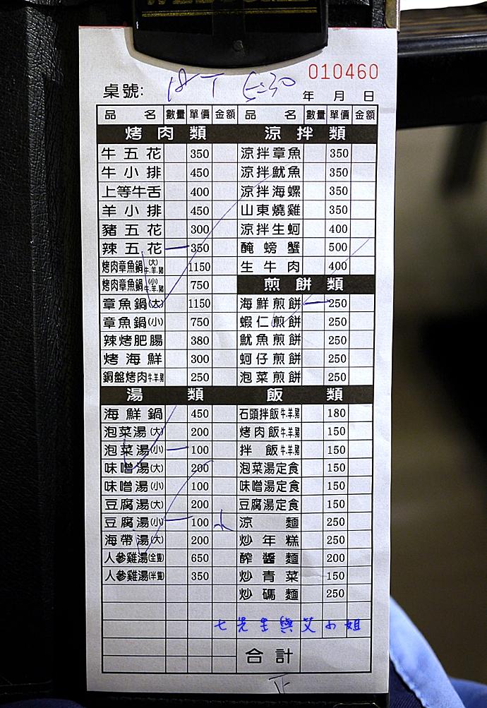 20 南大門韓食專門