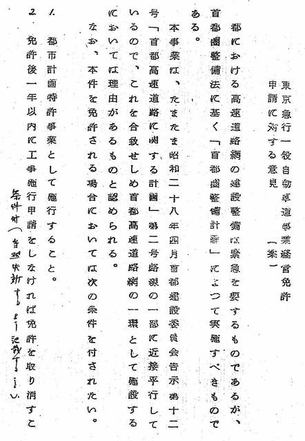 東急ターンパイク-1-1