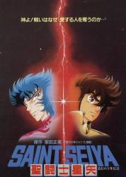 Saint Seiya Movie 3 - Saint Seiya Movie 3