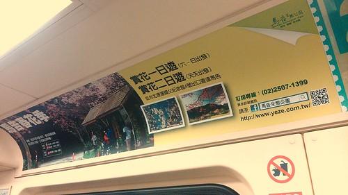 捷運車廂內的馬告春花季廣告,洪郁婷攝。