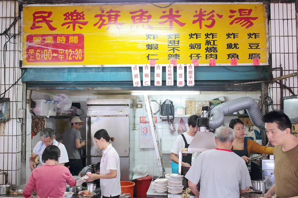 20140503大同-民樂街旗魚米粉 (2)