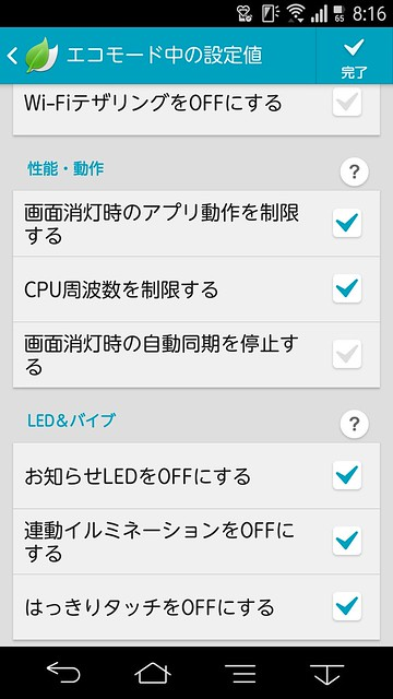 Screenshot_2014-06-13-08-16-37