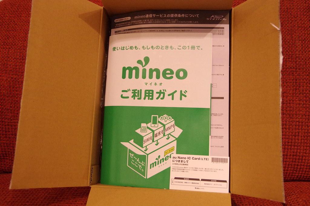 iPhone5c × mineo_016