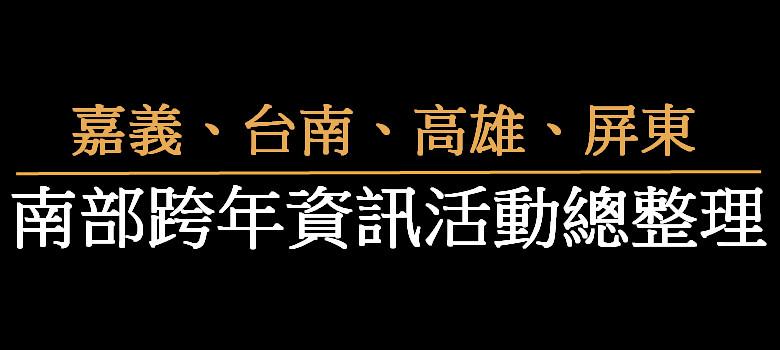 嘉義台南高雄屏東跨年活動資訊