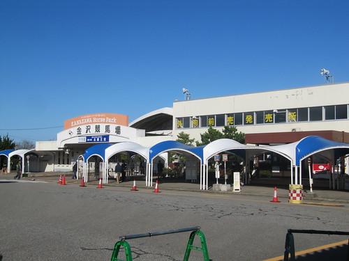 金沢競馬場の入場門と外向前売発売所