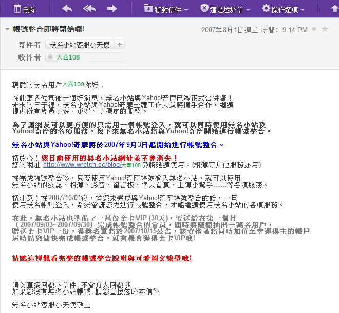 帳號整合即將開始囉/無名小站與Yahoo!奇摩全體工作人員將攜手合作,繼續 提供所有會員更多、更好、更穩定的服務/電郵日期:2007年8月1日