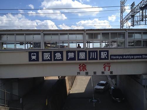阪急 芦屋川駅