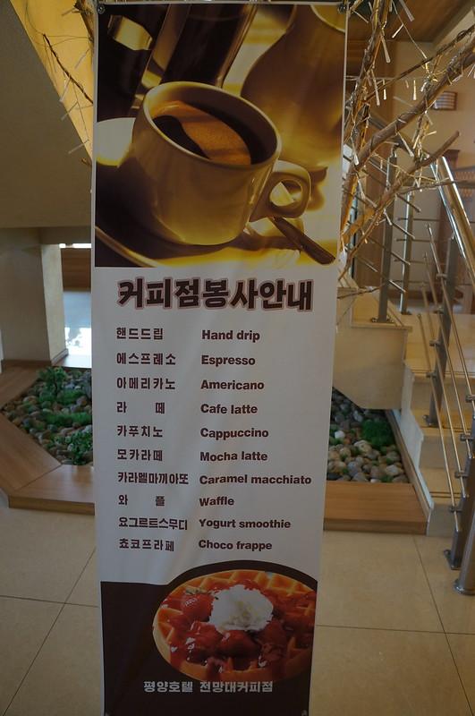 Pyongyang Hotel cafe (1st floor)