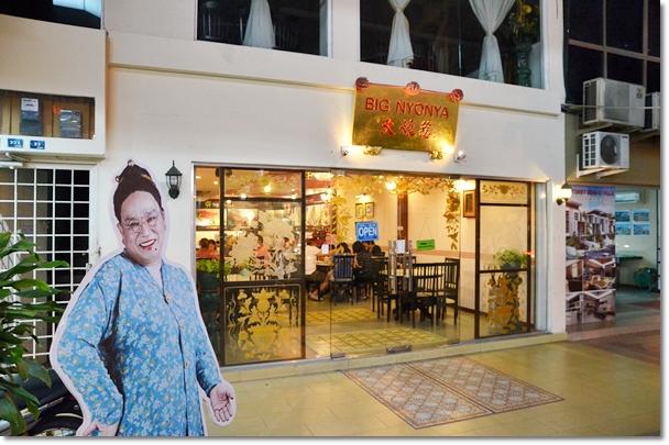 Big Nyonya Restaurant @ Melaka
