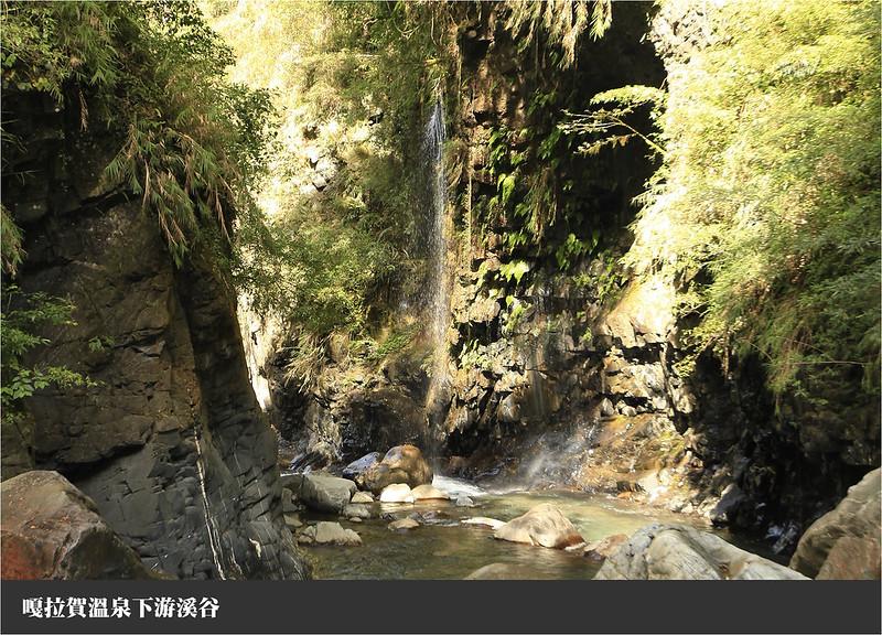 嘎拉賀溫泉下游溪谷