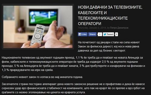 Нови давачки за телевизиите, кабелските и телекомуникациските оператори
