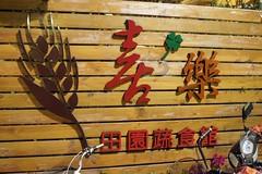 [推薦] 20140118 台中大雅-喜樂田園蔬食館