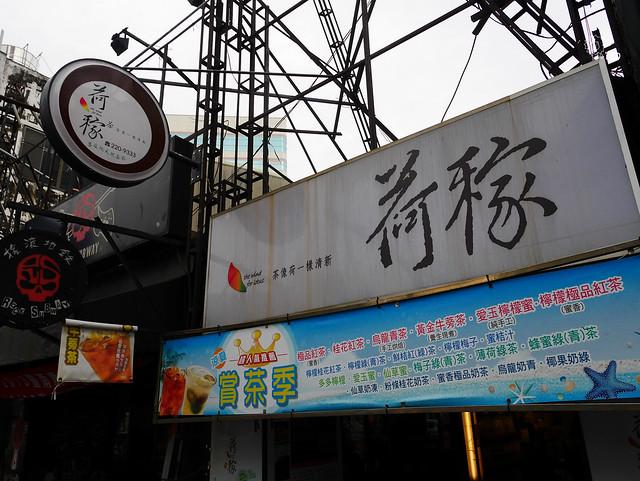 [台南 市區]–一邊喝飲料一邊吃蜜餞–荷稼