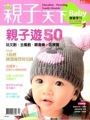 20131215-寶寶月刊-1