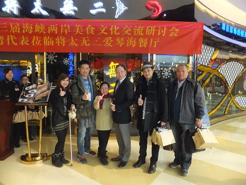北京海峽兩岸美食文化論壇 101