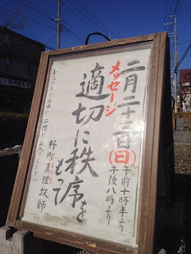 適切に秩序をもって by nomachishinri