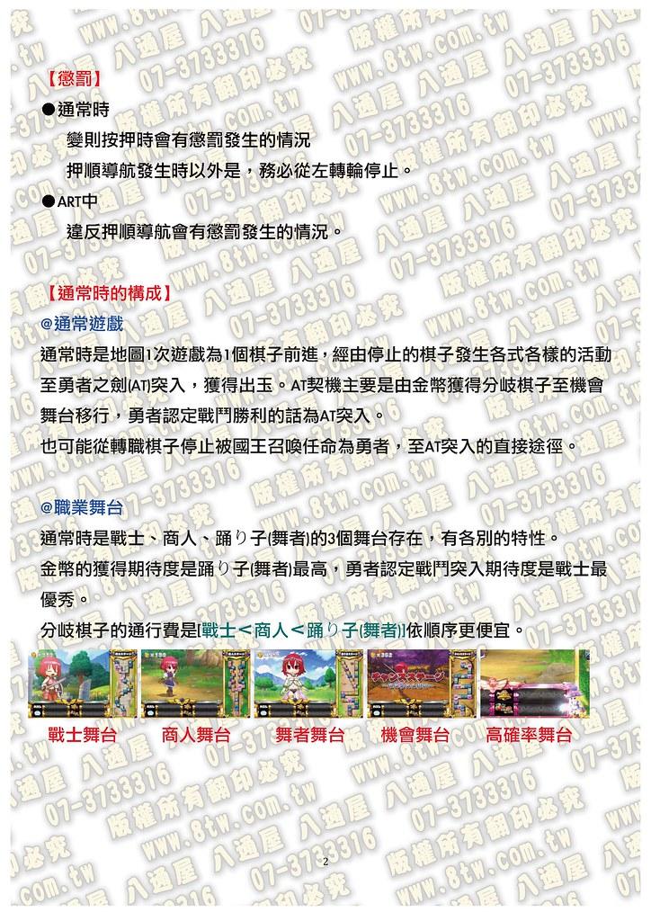 S0181 SGOSLOー勇者之路  中文版攻略_Page_03