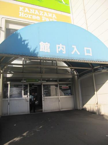 金沢競馬場のスタンド1階入口