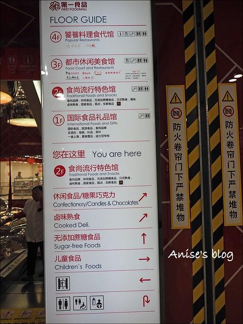上海第一食品商品店_003