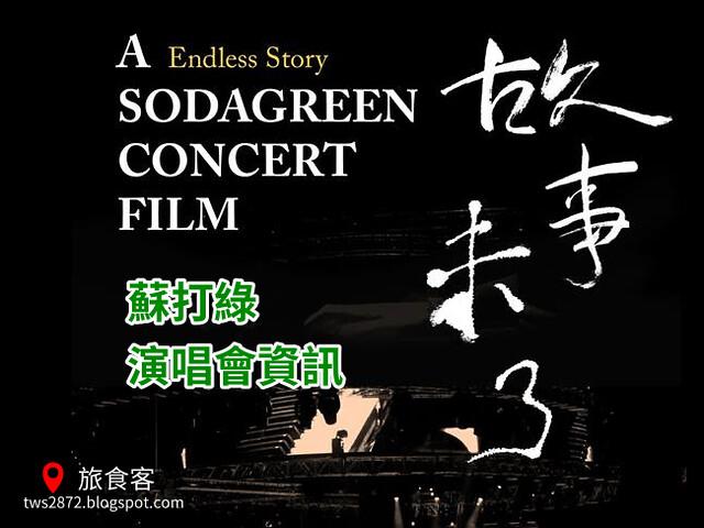 蘇打綠演唱會